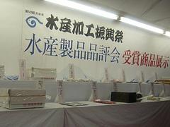 水産加工振興祭04-2