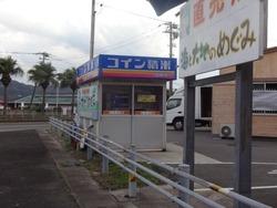精米所・畝刈02-2