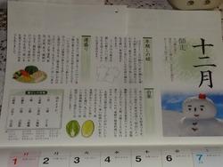 牛右衛門カレンダー01-4