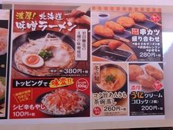 はま寿司小ヶ倉店02-2