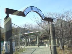 久原公園01