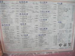 中華園00-2