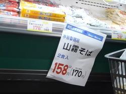 東長崎04-4