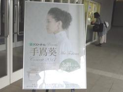 諫早文化会館01-2