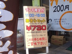 麺処あきら01