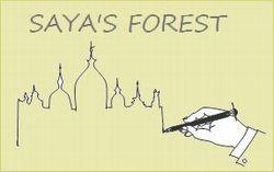 画像をクリックすると「さーやの森」Webサイトにリンクします