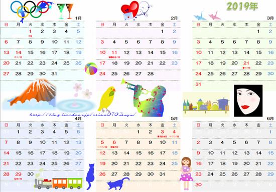 s6か月カレンダー