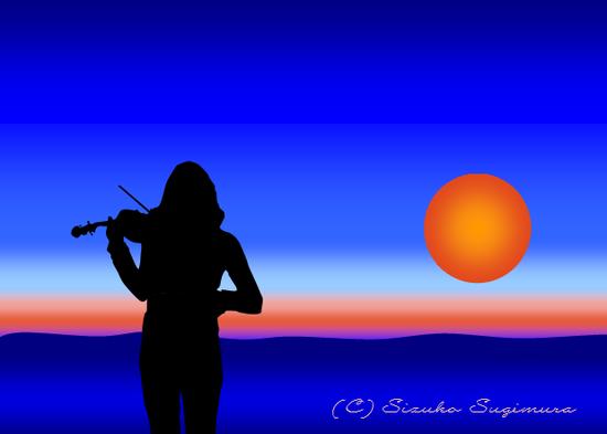 s太陽に向かって弾くバイオリン