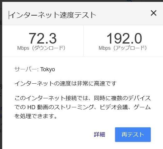 s-speed test