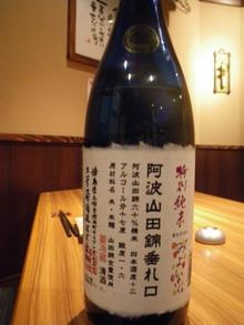 三芳菊 特別純米