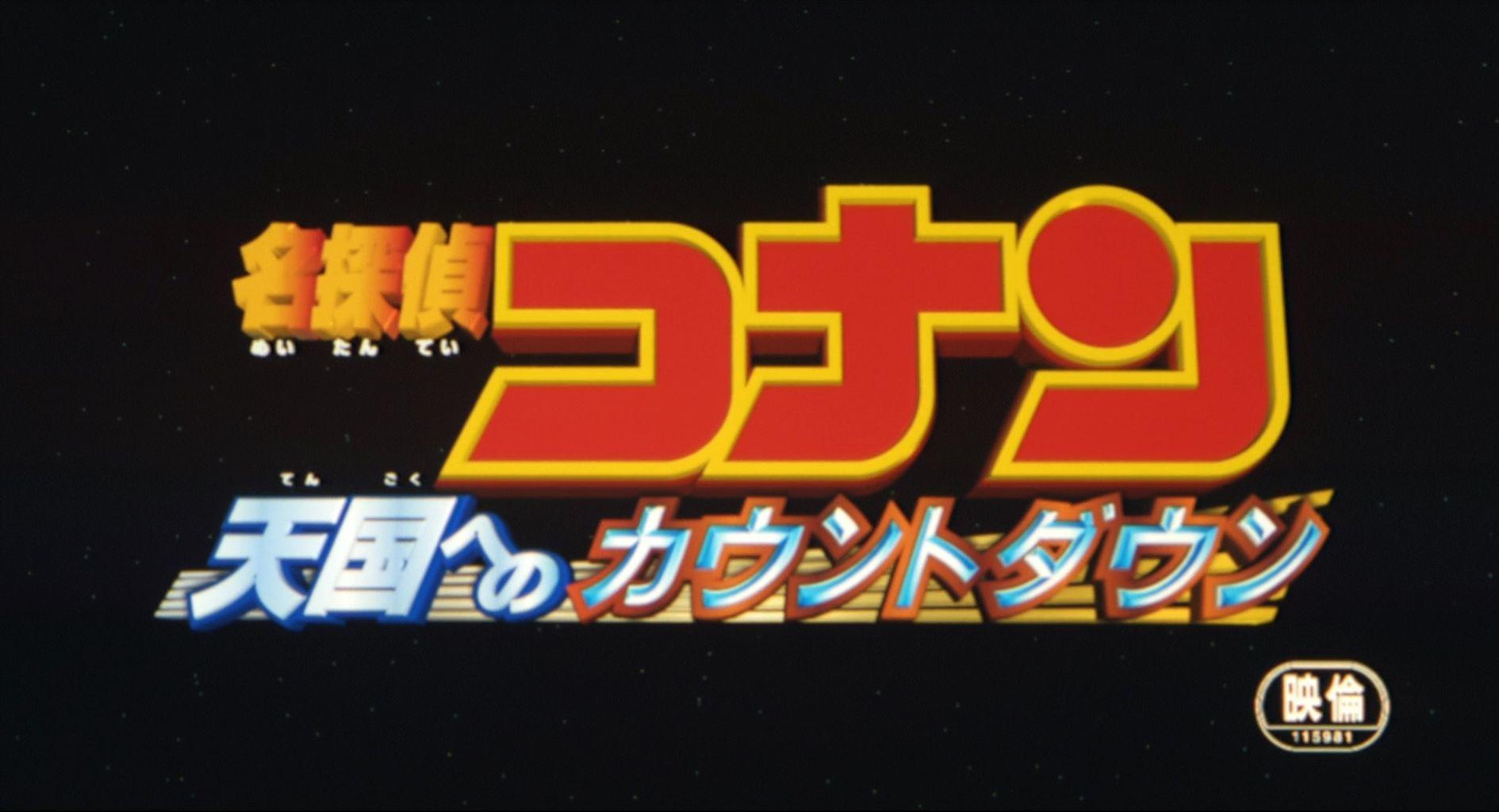 名探偵コナン 天国へのカウントダウンの画像 p1_25