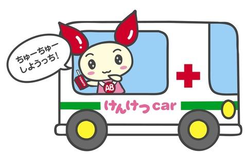 モバP「そうだ献血に行こう」