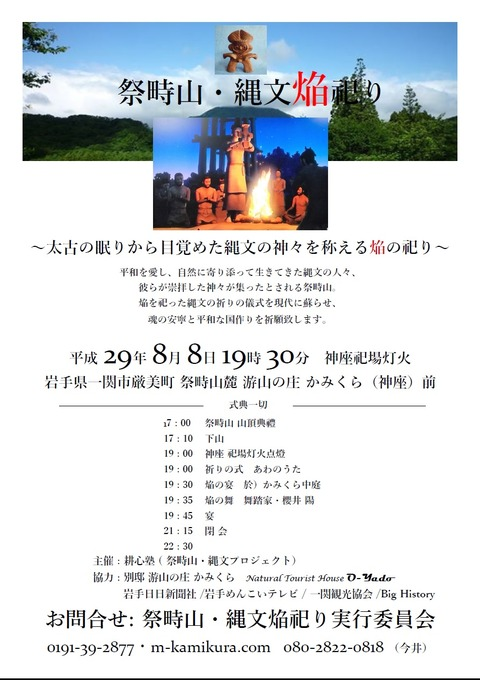 焔祀り祭畤山・縄文