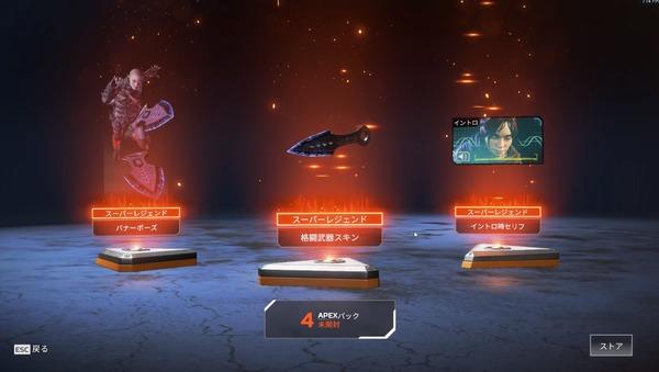 スーパー レジェンド シャード 確率 【Apex Legends】ガチャの天井を確認する方法は?ガチャの確率について!【スーパーレジェンドセット】