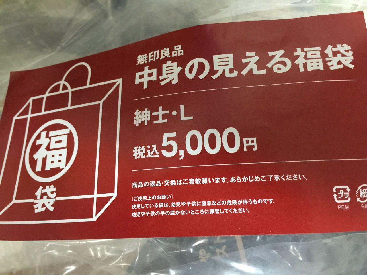 2015年 無印良品「紳士(メンズ)5000円福袋」ネタバレ