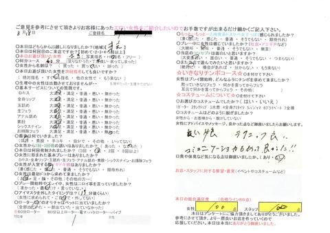 さきアンケート (2)
