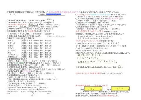なつみアンケート1