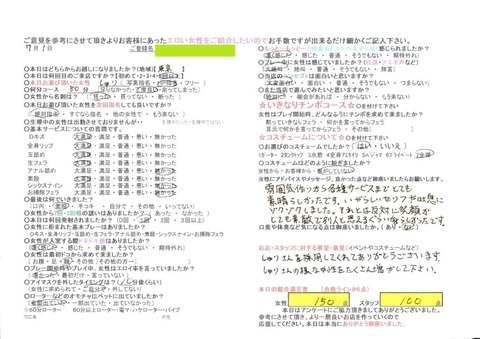 しゅりアンケート3