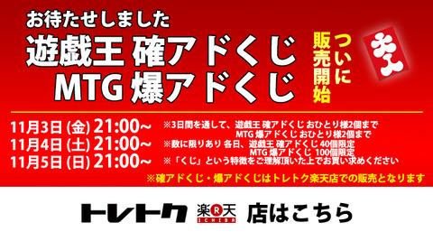 C201710_kuji