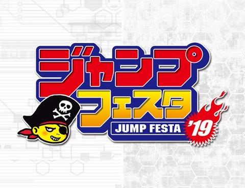 jumpfesta2019