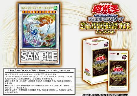 【遊戯王】コズミック・ブレイザー・ドラゴン収録決定!ライトニング対処できますね!