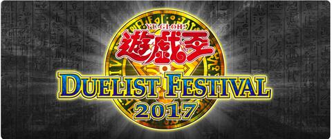 【遊戯王】《デュエリストフェスティバル 2017》事前応募は9月11日まで!