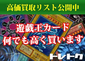 永続遊戯王バナー350×250