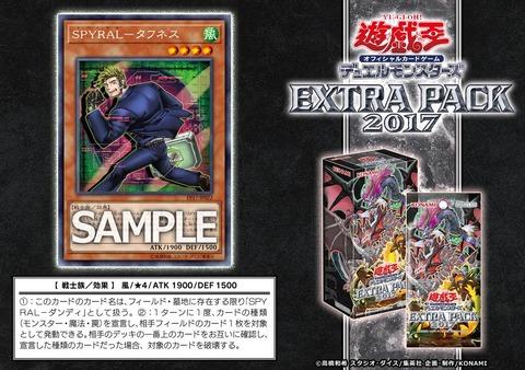 【遊戯王】《SPYRAL-タフネス》収録決定!相手カード破壊!【エクストラパック2017】