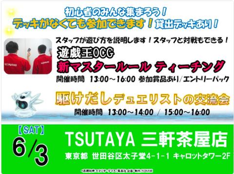 【遊戯王】三軒茶屋で《初心者向けイベント》開催!今週土曜日【公式】