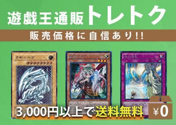 遊戯王通販_350x240
