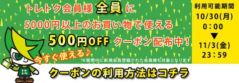 C201710_coupon