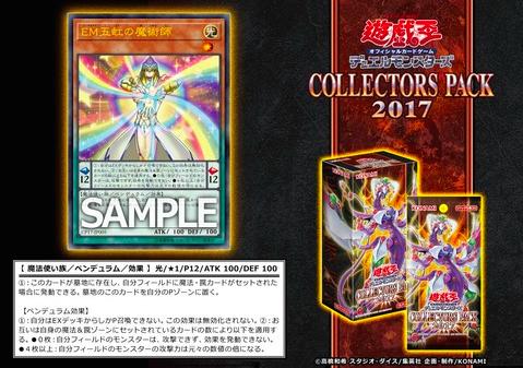 【遊戯王】《EM五虹の魔術師》新規収録決定!【コレクターズパック2017】
