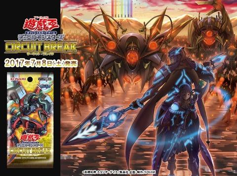 【遊戯王】《カードキングダム》さん開封・カード考察!【サーキット・ブレイク】