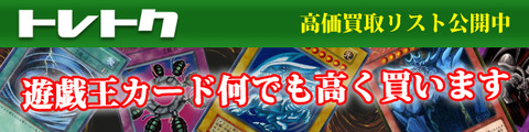 遊戯王カード買取バナー