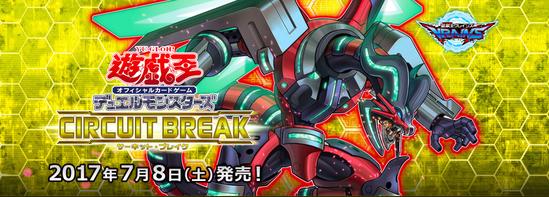 【遊戯王】《CIRCUIT BREAK》公式で情報配信!【サーキット・ブレイク】
