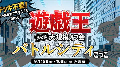 nagomi_battle_city_gokko_banner_s_s_s-01-1280x720