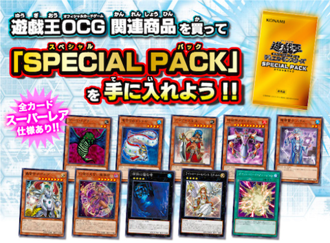 【遊戯王】《SPECIAL PACK》5パック開封!う〜ん...