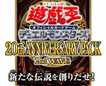 【遊戯王】《カードキングダム》も開封!【20th ANNIVERSARY PACK 2nd WAVE】
