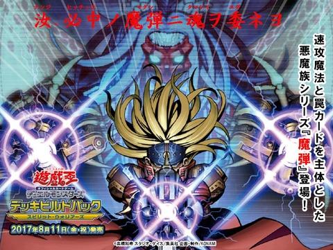 【遊戯王】《真六武衆-カゲキ》300円越え!