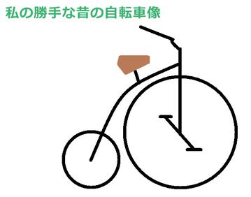 昔の自転車.01