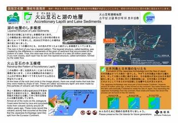 009-浄土ヶ浦の湖成層と火山岩類2-1R