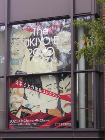 002-浮世絵展東京都美術館-2
