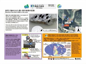 008-銚子ダム片麻岩1-3R