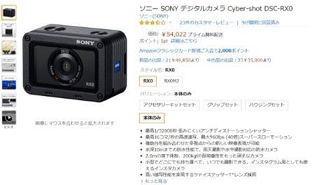 SonyRX0カメラ003R