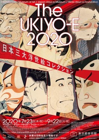 001-大浮世絵展ポスター