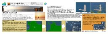 013-ローソク島・馬背岩4G-11R