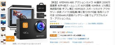 アクションカメラ001R