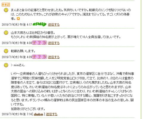 改革バカ―山本1.5