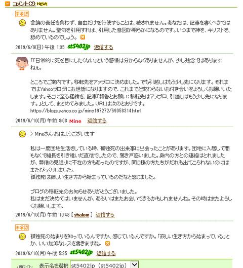 シャローム未承認コメント4