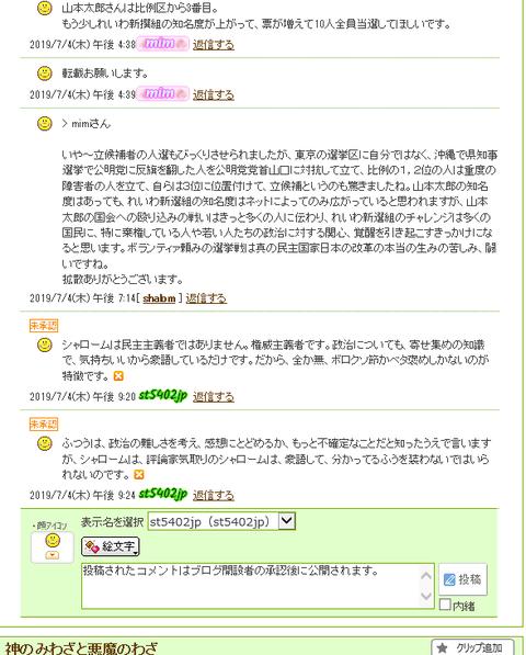 改革バカ山本22